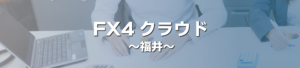 FX4クラウド福井