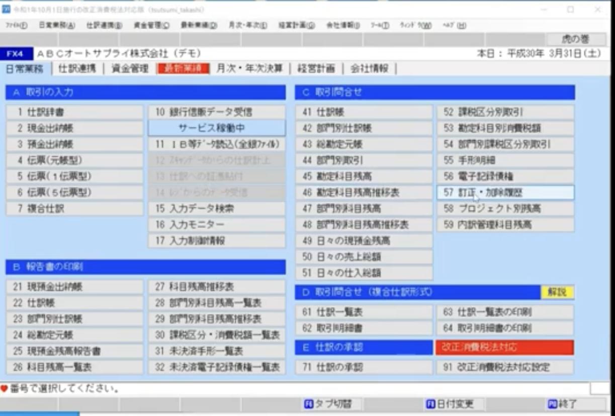 FX4クラウド トップページ画面