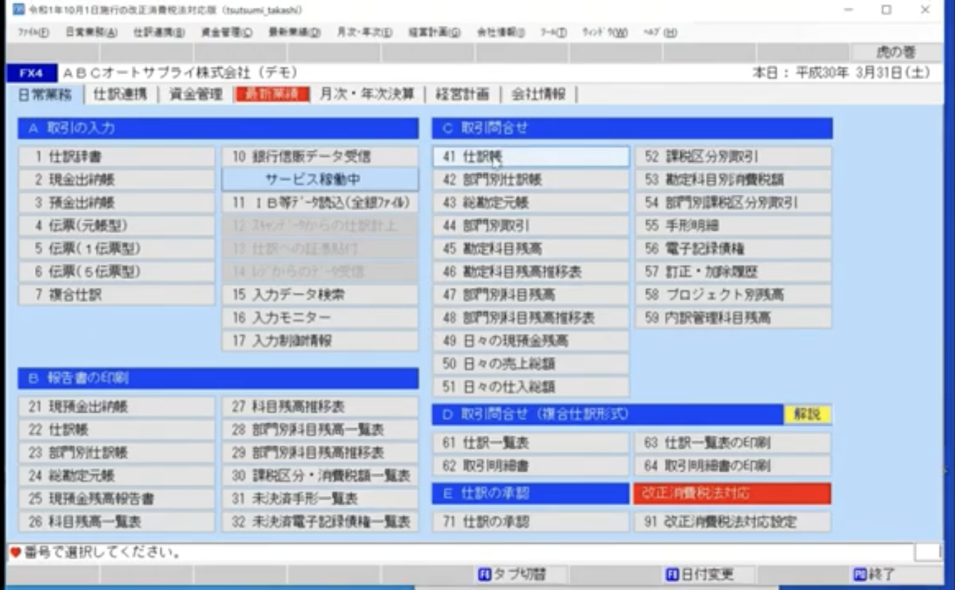 FX4クラウド トップページ
