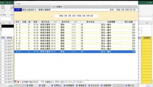 FX4クラウド 画面スクリーンショット