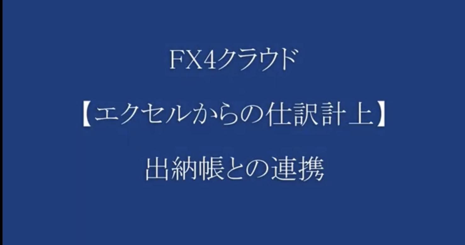 エクセル出納帳とFX4クラウドの連携|動画で解説!