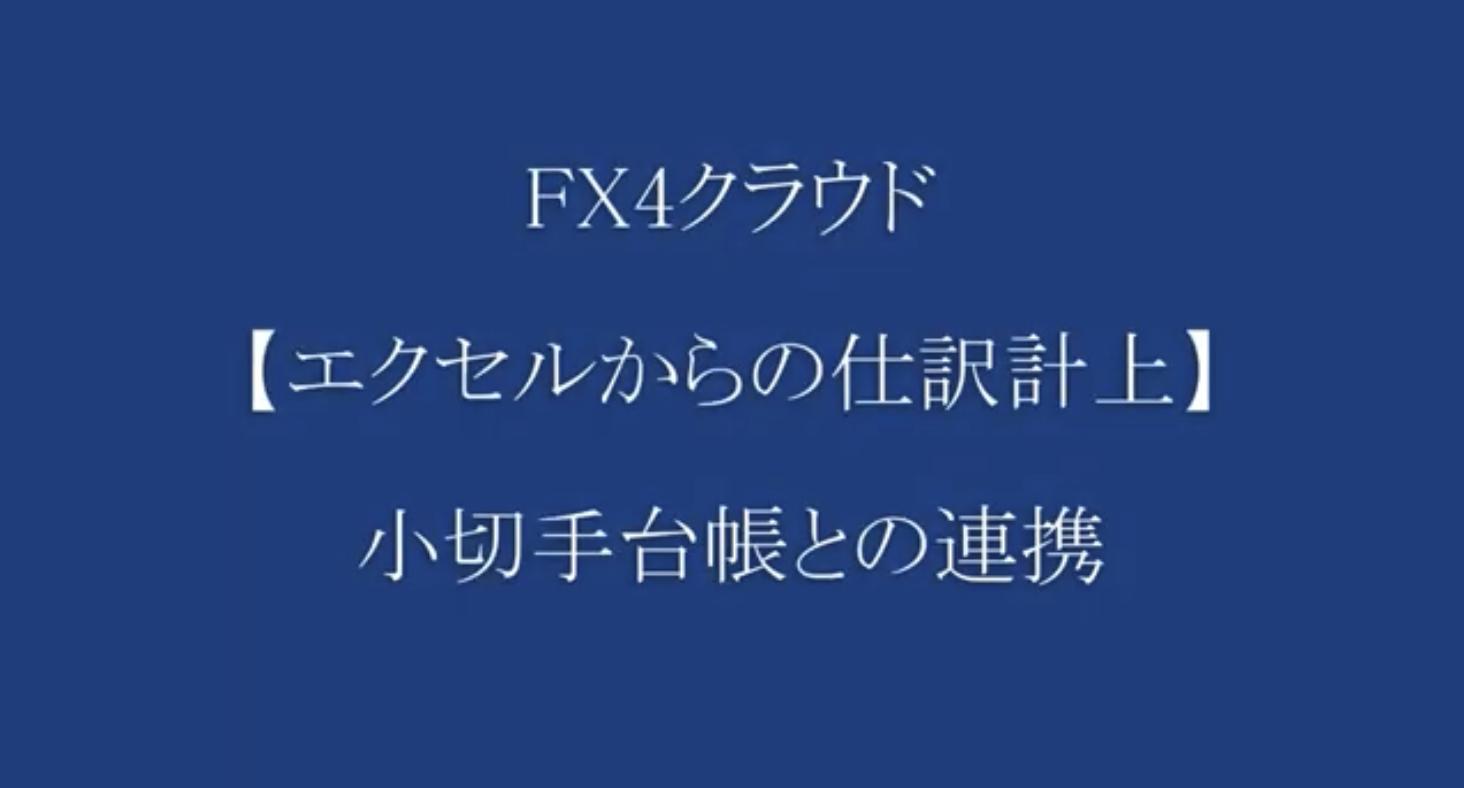 エクセル小切手台帳とFX4クラウドの連携|動画で解説!