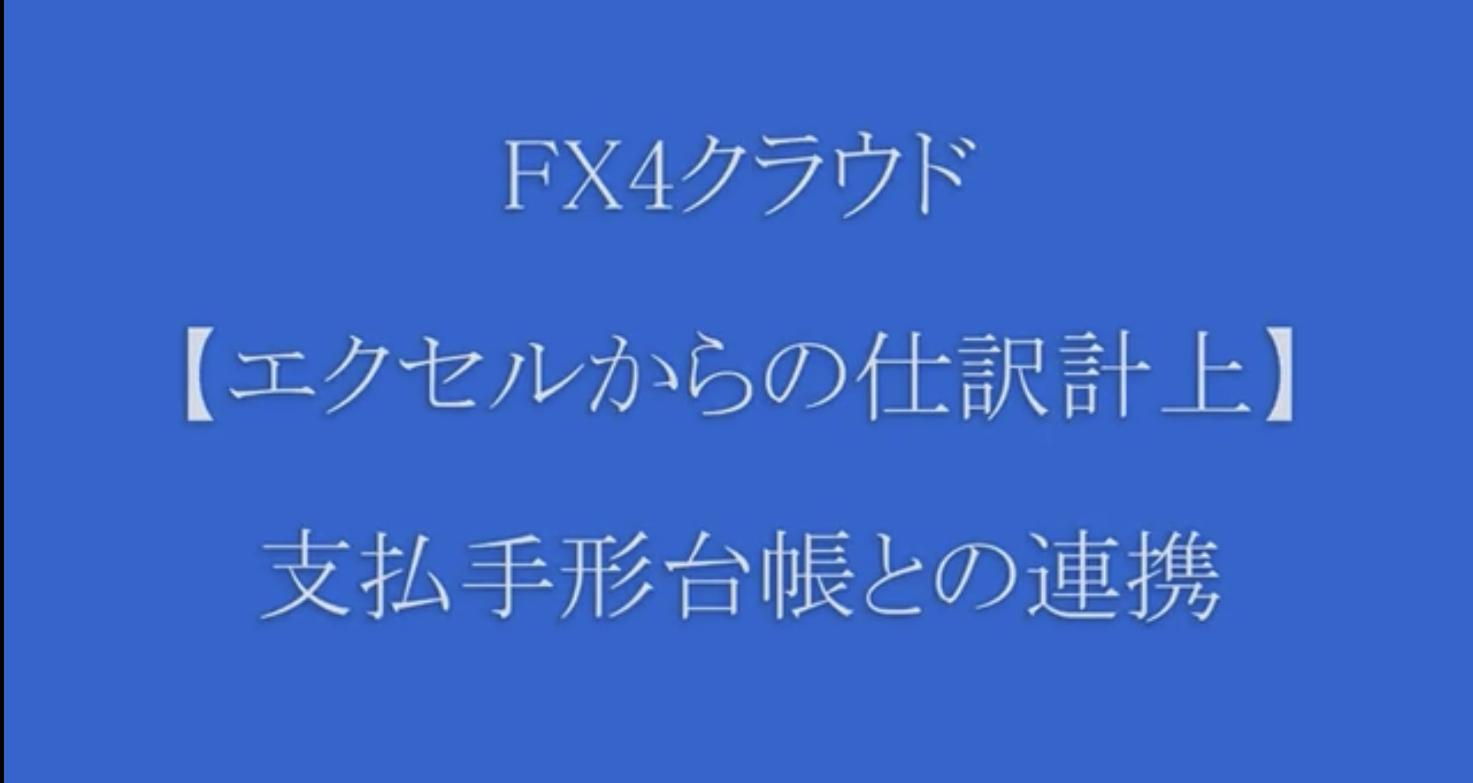 エクセル支払手形台帳とFX4クラウドの連携|動画で確認!